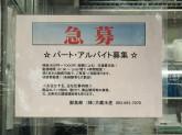 株式会社 大蔵水産 土井店
