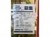 カトレアサックス ゆめタウン行橋店