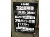 K-BOOKS コスプレ館