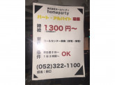 homeparty(ホームパーティ)