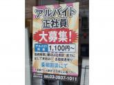 出光 (株)吉田商店 練馬中央SS