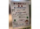 千代田橋アピタ チャンスセンター