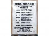 川村商事株式会社(アピタ安城南店)