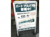 BOOKOFF(ブックオフ) 6号南柏店