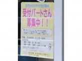 ホワイト急便砂田橋サービスショップ