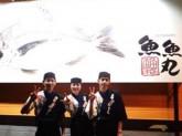 魚魚丸 三河安城店 アルバイト