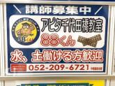 そろばん教室88くん アピタ千代田橋