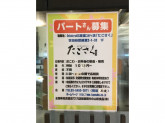 たごさく 小田急OX経堂コルティ店