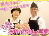 東急百貨店 吉祥寺店 精肉あづま