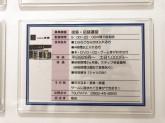 TSUTAYA ブックセンター 名豊大府店