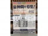 大戸屋ごはん処 経堂コルティ店