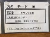 モード順 アピタ大府店