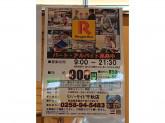 リンガーハット リバーサイド千秋店
