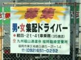 九州福山通運(株)福岡箱崎営業所