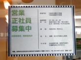 ファニー興産株式会社