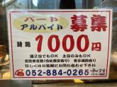 和話 イオンモール熱田店
