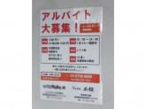 定食屋 石榴 (ざくろ)