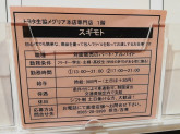 スギモト トヨタ生協 メグリア本店