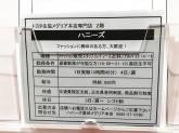 Honeys(ハニーズ) 豊田メグリア本店