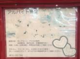 トップスポップコーン大須万松寺通り店