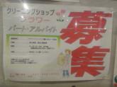 フラワークリーニング コープ鎌ヶ谷店