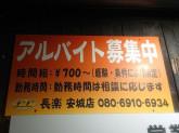 長楽 安城店