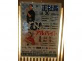魚民 鎌ヶ谷東口駅前店