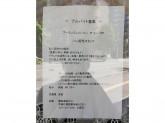ブーランジュリ カフェ&ブラッスリー ア・トン・コテ