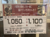 鶴橋風月 ららぽーと新三郷店
