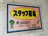 やきとりの名門秋吉 新潟西堀店