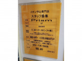 Prism 守山店