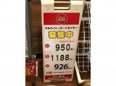 ガスト 岩倉店