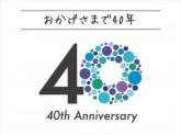 日研トータルソーシング株式会社 本社(登録-新潟)