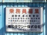 南和タクシー 株式会社