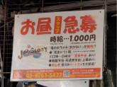 らーめんstyle JUNK STORY(ラーメンスタイルジャンクストーリー)