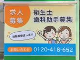 松浦歯科診療所