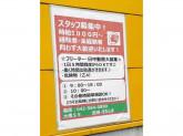 出光リテール販売(株) 東京カンパニー 大南SS