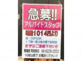 貴鶏屋 阿波座店