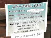ぷてぃ ぼぬーる フレンドタウン深江橋店