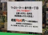 ファミリーマート 東今里一丁目店