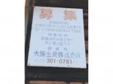 大阪金具株式会社 第二工場