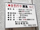 朝日電業 株式会社