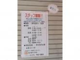 ニコニコキッチン生野・東成店