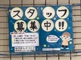 キッズ・マリーナ武蔵浦和園