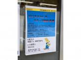 西濃運輸 ビジネスセンター 東秋葉原店