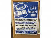 フードD365双葉店
