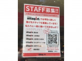 attagirl(アタガール) 難波店