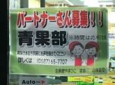 生鮮館やまひこ 岩倉店
