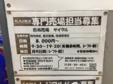 カインズ磐田店