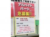 FLET'S(フレッツ) 塚本店